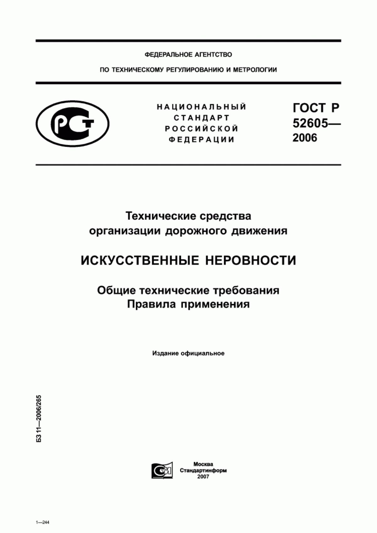 Гост р 52501-2005. вода для лабораторного анализа. технические условия
