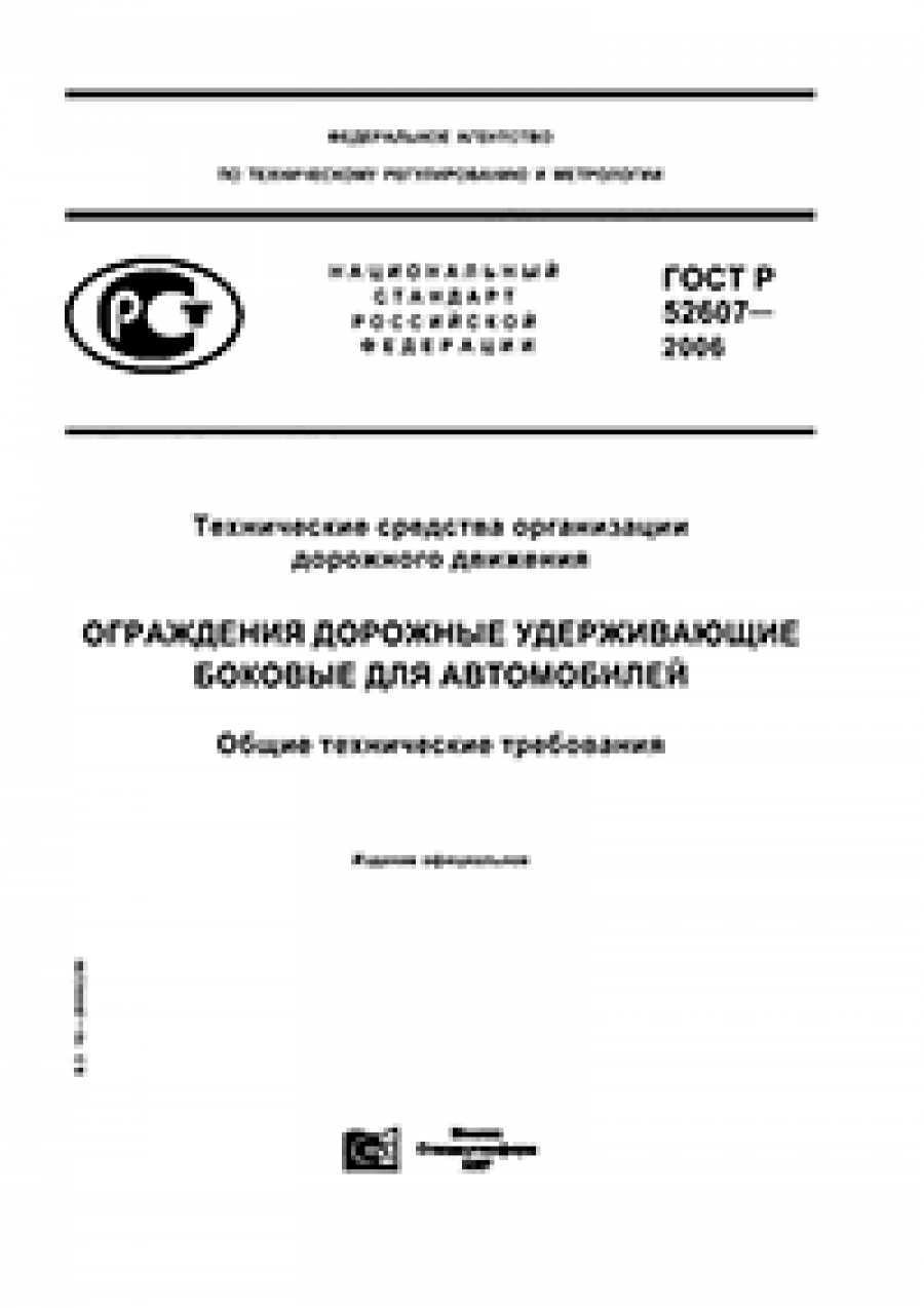 Гост р 52606-2006