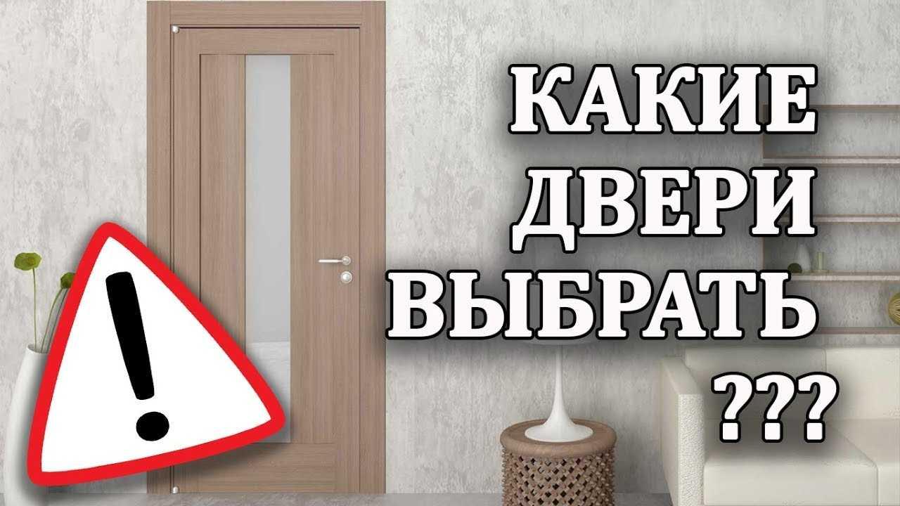 Из какого материала лучше всего покупать межкомнатные двери?