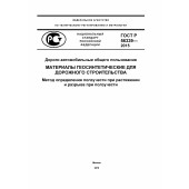 Гост 23233-78: заполнитель сотовый бумажный. технические условия