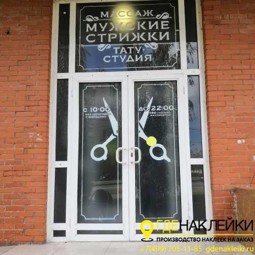 Монтаж обналички входной двери