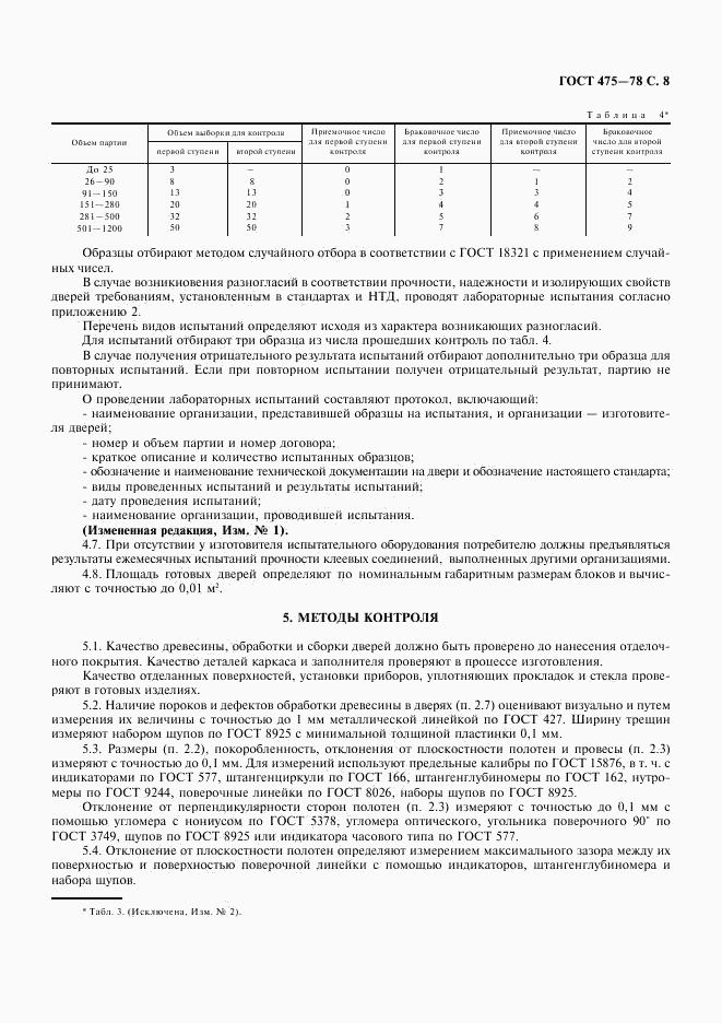 Гост 25443-82 (ст сэв 3128-81) станки металлорежущие. образцы-изделия для проверки точности обработки. общие технические требования