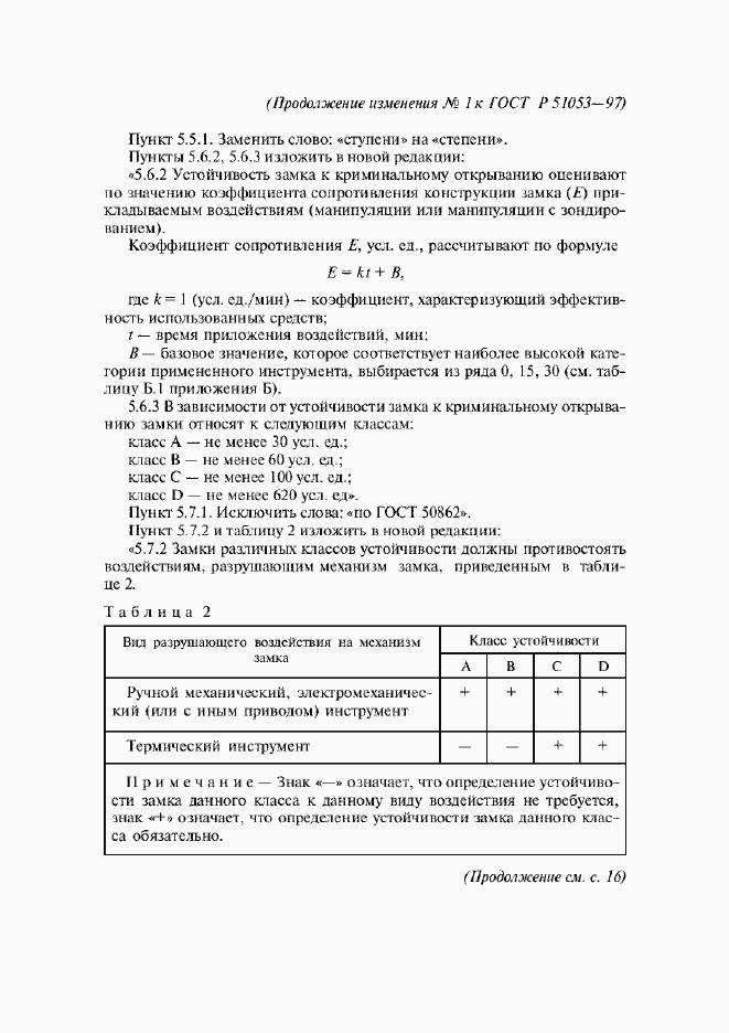 Гост р 51112-97 средства защитные банковские. требования по пулестойкости и методы испытаний