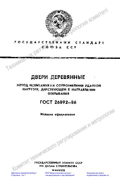 Гост 475-78 двери деревянные. общие технические условия (с изменениями n 1, 2)