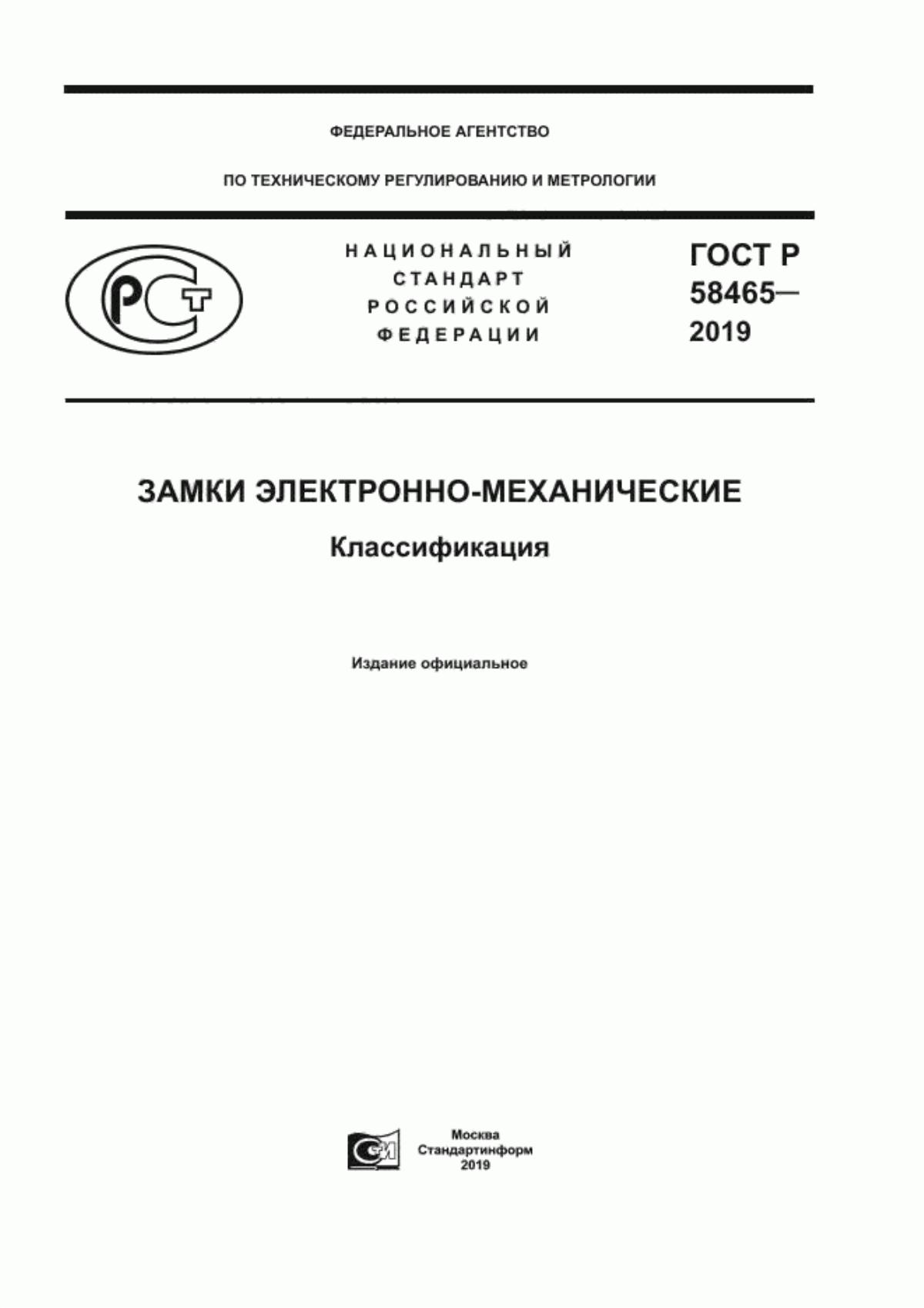 Гост р 51072-2005 двери защитные. общие технические требования и методы испытаний на устойчивость к взлому, пулестойкость и огнестойкость (с изменением n 1)
