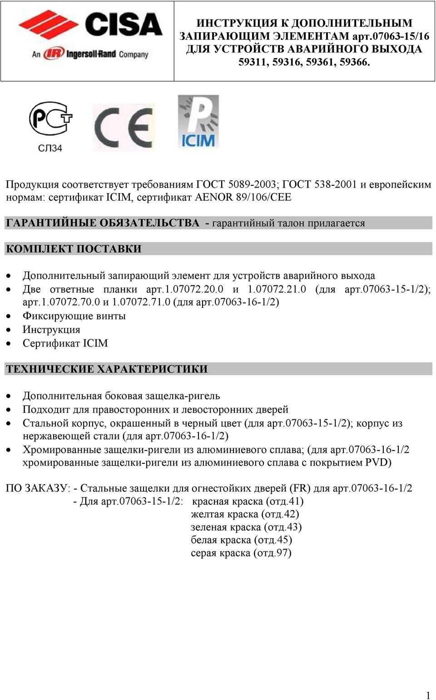Гост 538-88 изделия замочные и скобяные. общие технические условия (с изменением n 1)