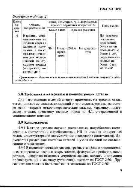 Гост 538-2001: изделия замочные и скобяные. общие технические условия