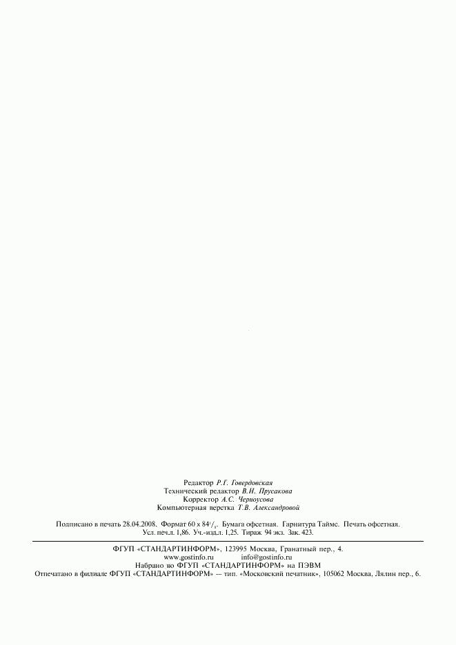 Гост 21207-81 (ст сэв 2900-81) пластмассы. метод определения воспламеняемости