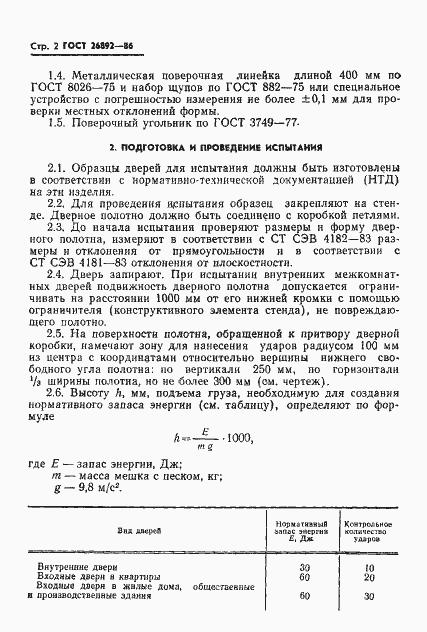 Гост 27154-86 (ст сэв 5022-85) топливо для реактивных двигателей. метод испытания на взаимодействие с водой
