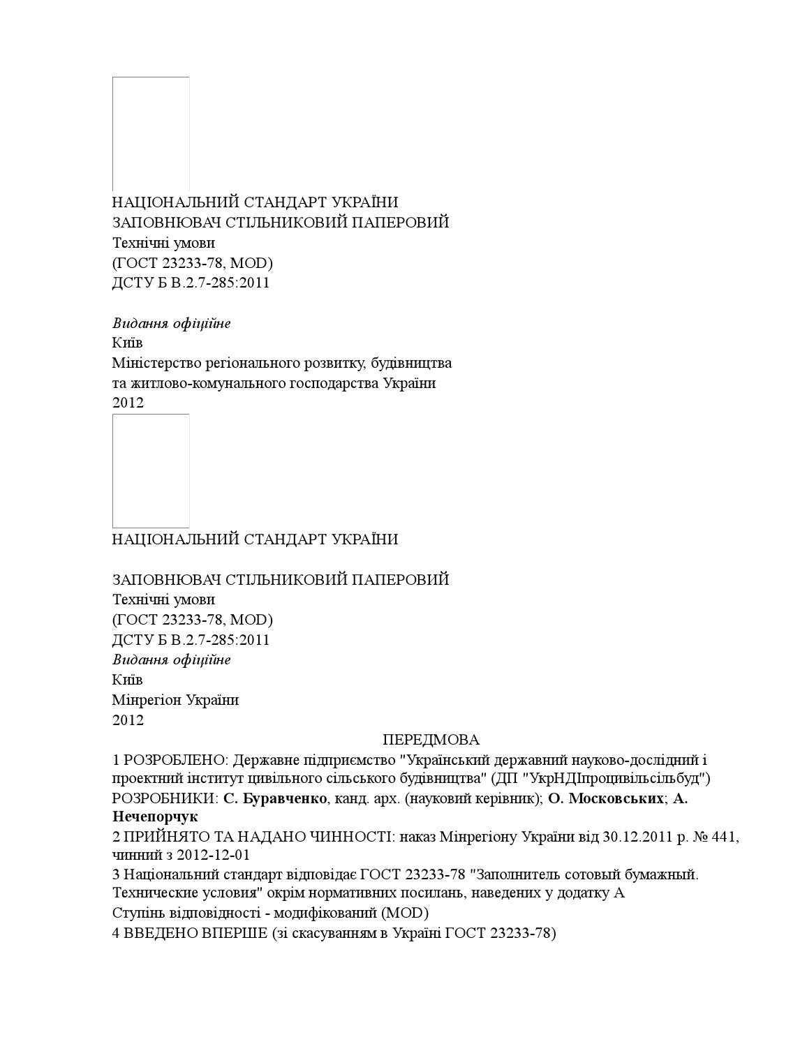 Гост 23343-78. грунтовка гф-0119. технические условия (с изменениями n 1-4)