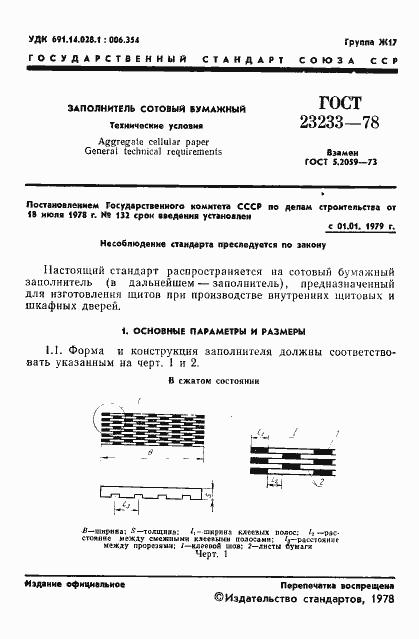 ГОСТ 23233-78 Заполнитель сотовый бумажный. Технические условия.