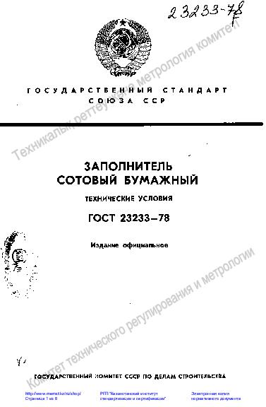 Гост 23233-78 заполнитель сотовый бумажный. технические условия