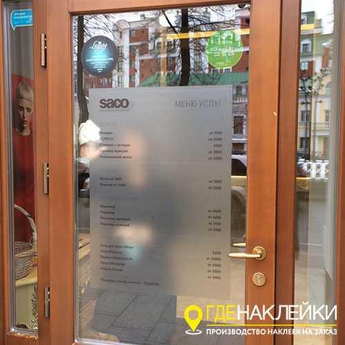 Наклейки на дверь — варианты оформления