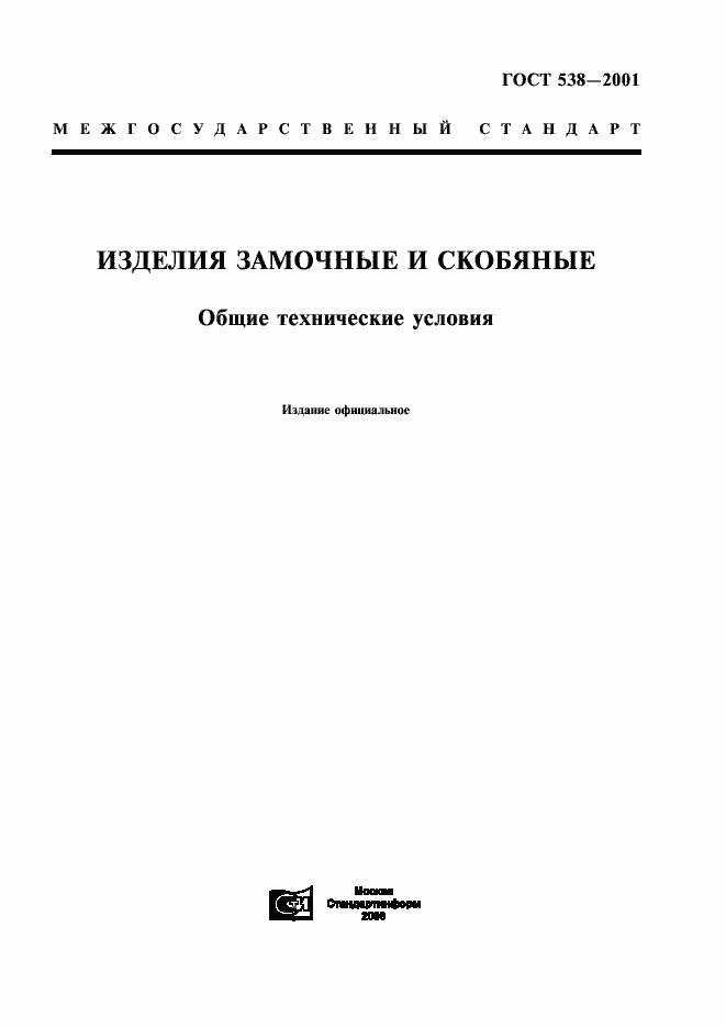 ГОСТ 538-2001 Изделия замочные и скобяные. Общие технические условия.