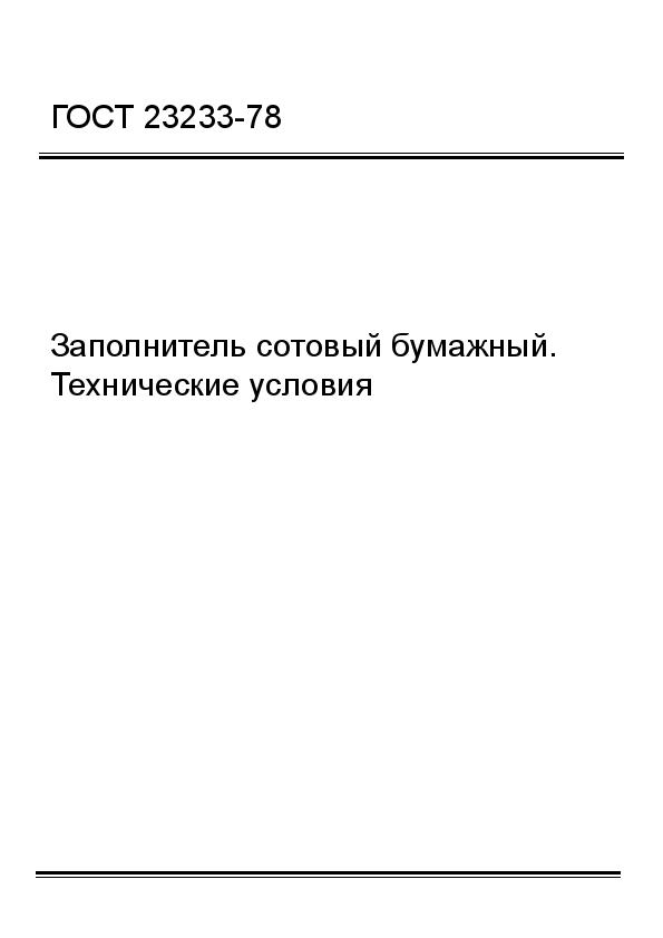 Гост 10634-88