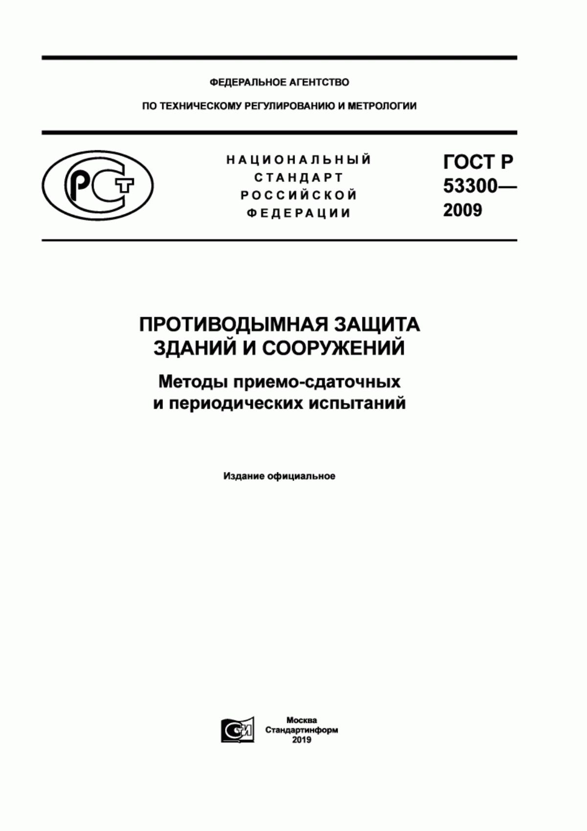 Гост 30247.0-94 (исо 834-75) конструкции строительные. методы испытаний на огнестойкость. общие требования