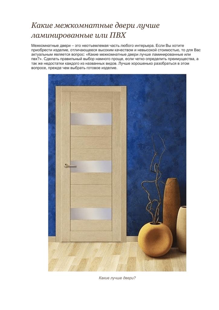 Мдф ламинированные двери