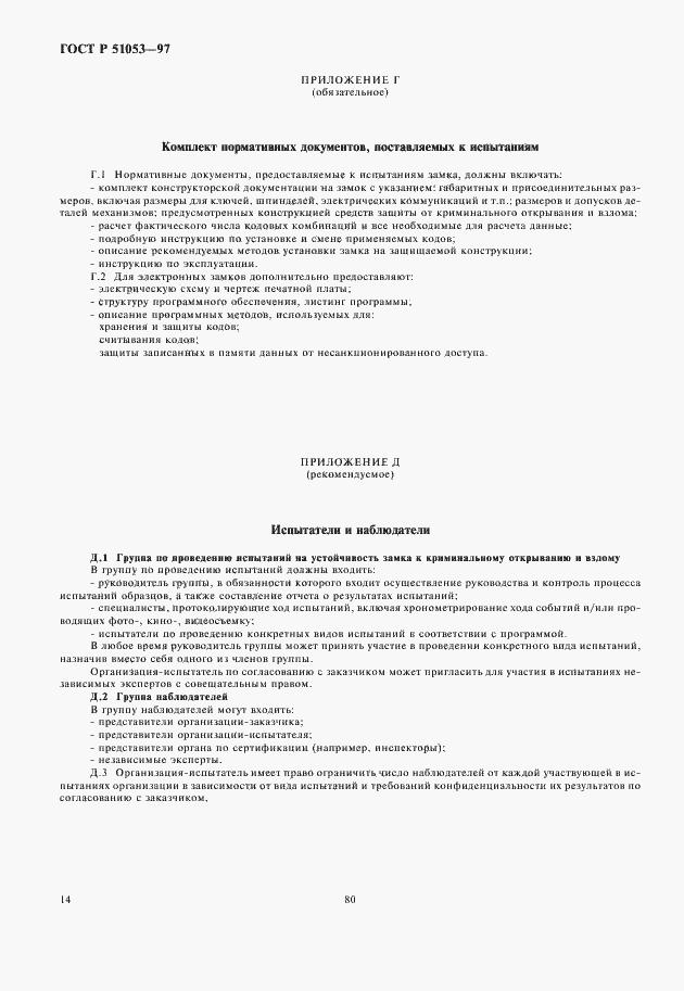 Скачать гост р 51053-2012 замки сейфовые. требования и методы испытаний на устойчивость к несанкционированному открыванию