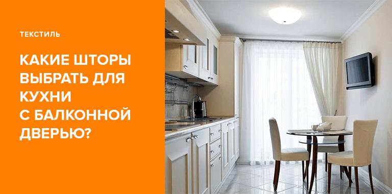 Оригинальные шторы на кухню с балконной дверью: 30 фото и примеры