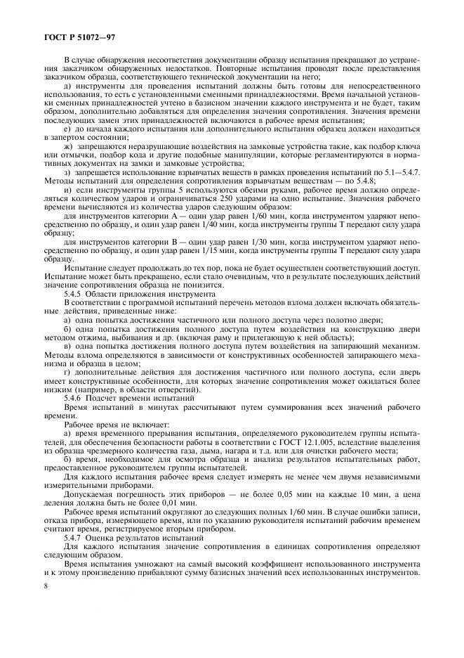 Гост р 51072-97двери защитные. общие технические требования и методы испытаний на устойчивость к взлому и пулестойкость