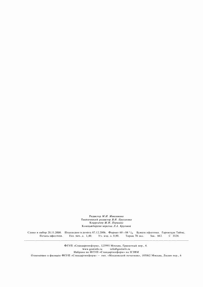 Гост 23747-88 «двери из алюминиевых сплавов. общие технические условия»