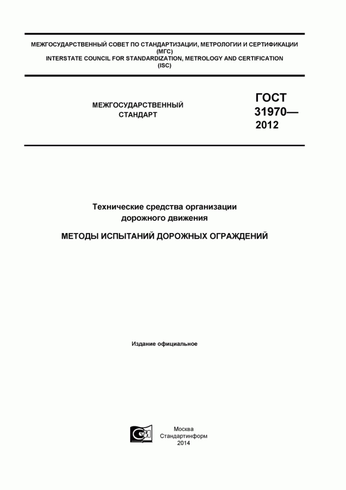 Гост р 52485-2005. материалы лакокрасочные. определение содержания летучих органических соединений (лос). разностный метод