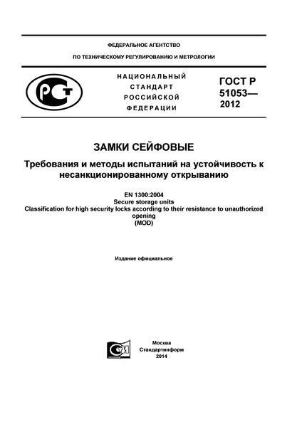Гост р 51032-97 материалы строительные. метод испытания на распространение пламени (принят в качестве межгосударственного стандарта  гост 30444-97)
