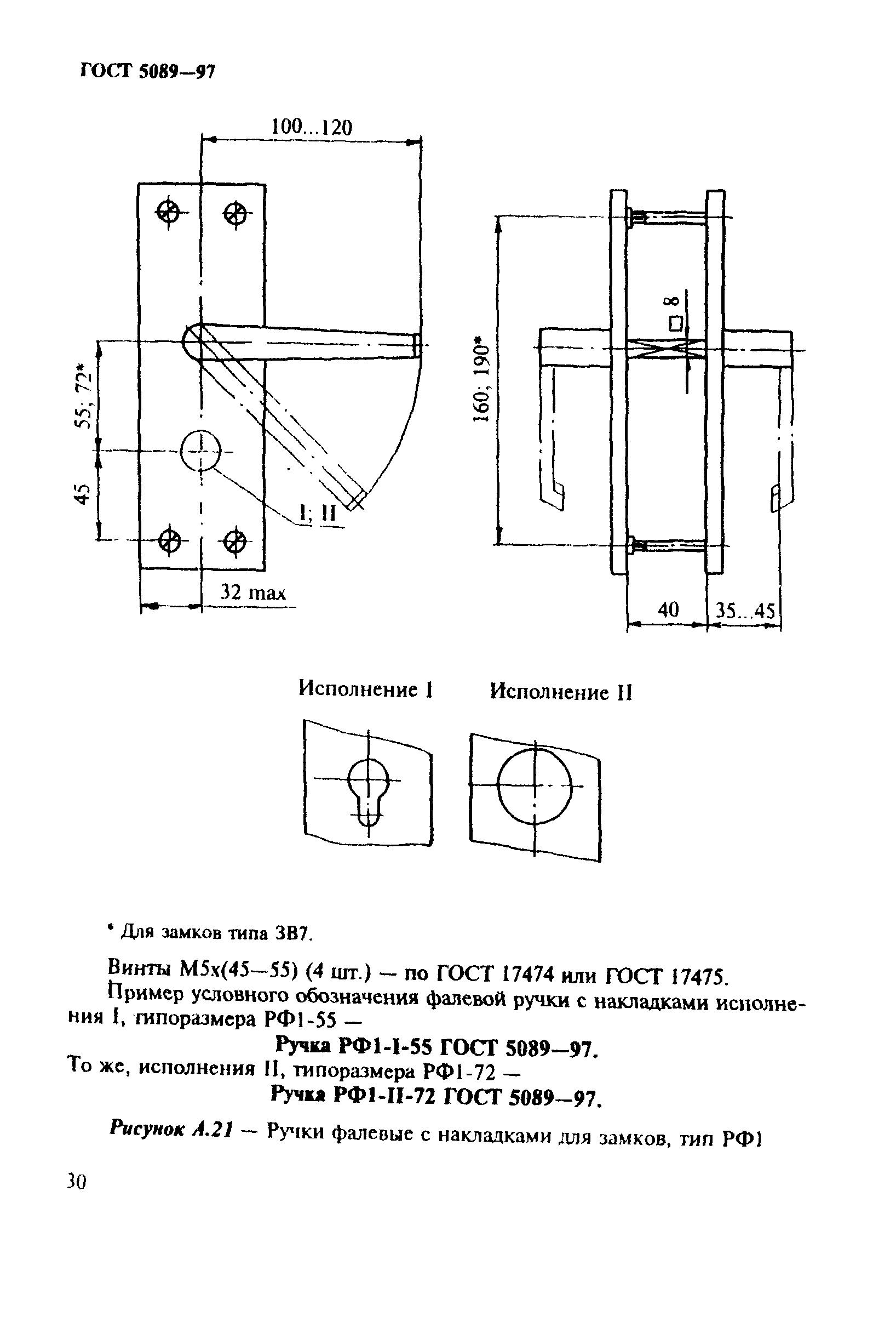Гост 5089-97 (гост не действует в рф). замки и защелки для дверей. технические условия