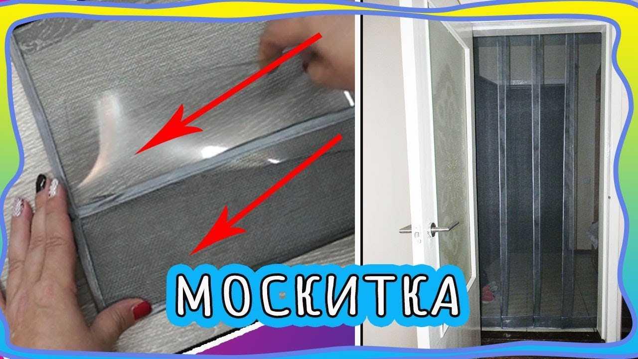 Установка москитной сетки на дверь на магнитах