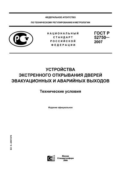Гост р 52748-2007. дороги автомобильные общего пользования. нормативные нагрузки, расчетные схемы нагружения и габариты приближения