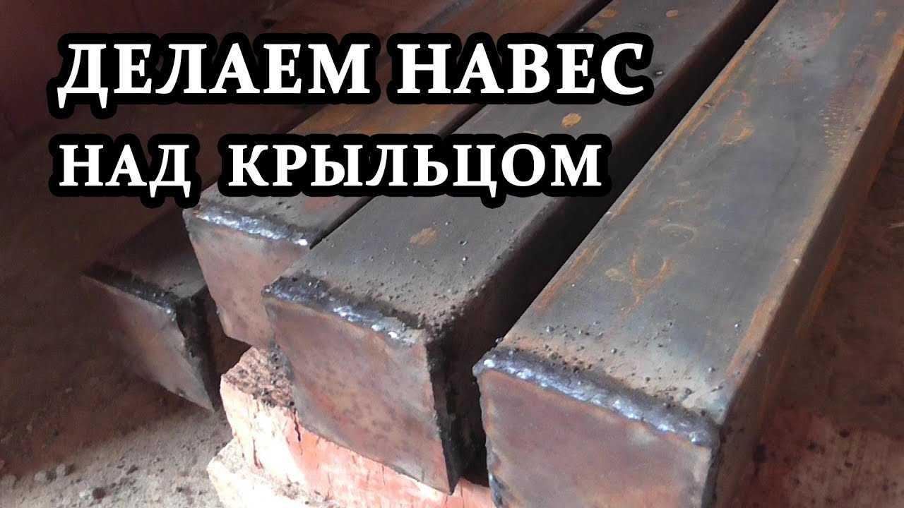 Строительство козырька для частного дома