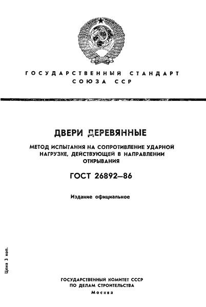 Гост 13781.0-86 (ст сэв 4449-83) муфты для силовых кабелей на напряжение до 35 кв включительно. общие технические условия