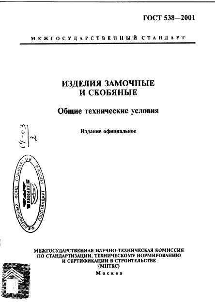 Гост 538-2001 изделия замочные и скобяные общие технические условия