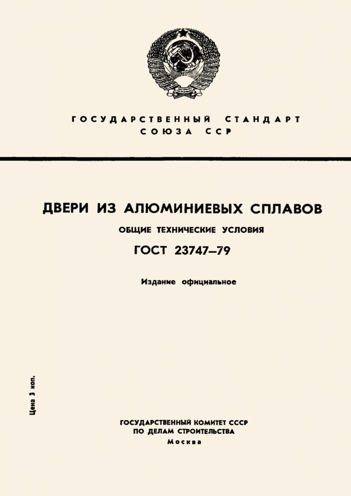Гост 23747-88 двери из алюминиевых сплавов. общие технические условия