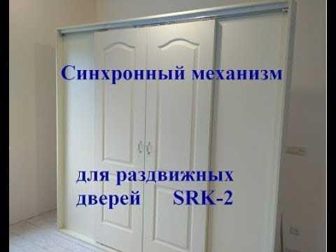 Порядок установки дверей купе