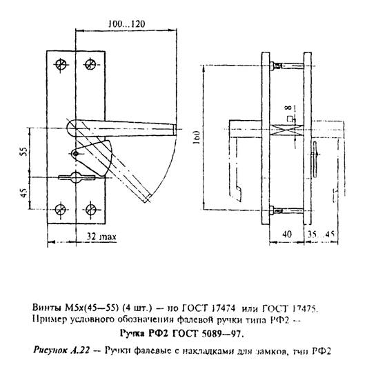 Гост 19091-2012 замки, защелки, механизмы цилиндровые. методы испытаний (переиздание)