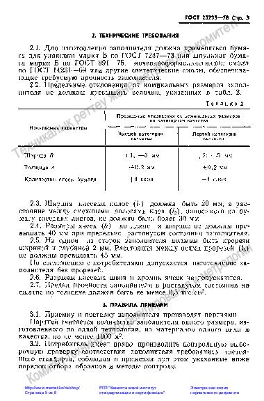 Гост 23161-78 грунты. метод лабораторного определения характеристик просадочности