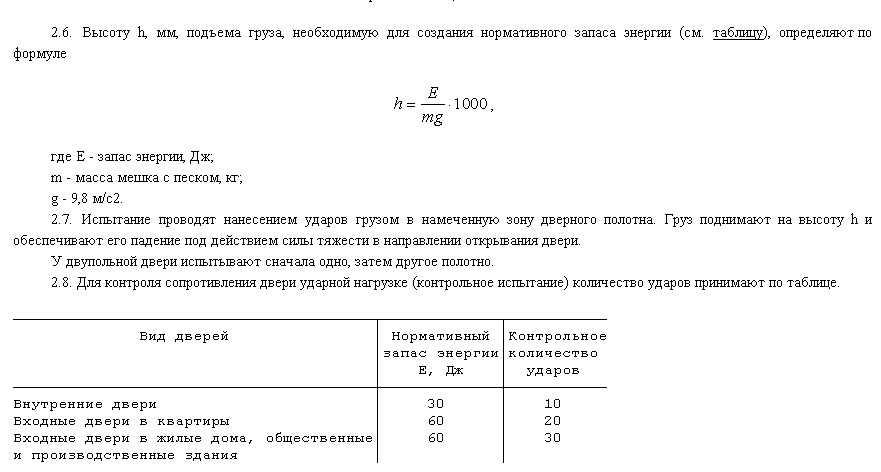 Ст сэв 4181-83двери деревянные. метод определения плоскостности