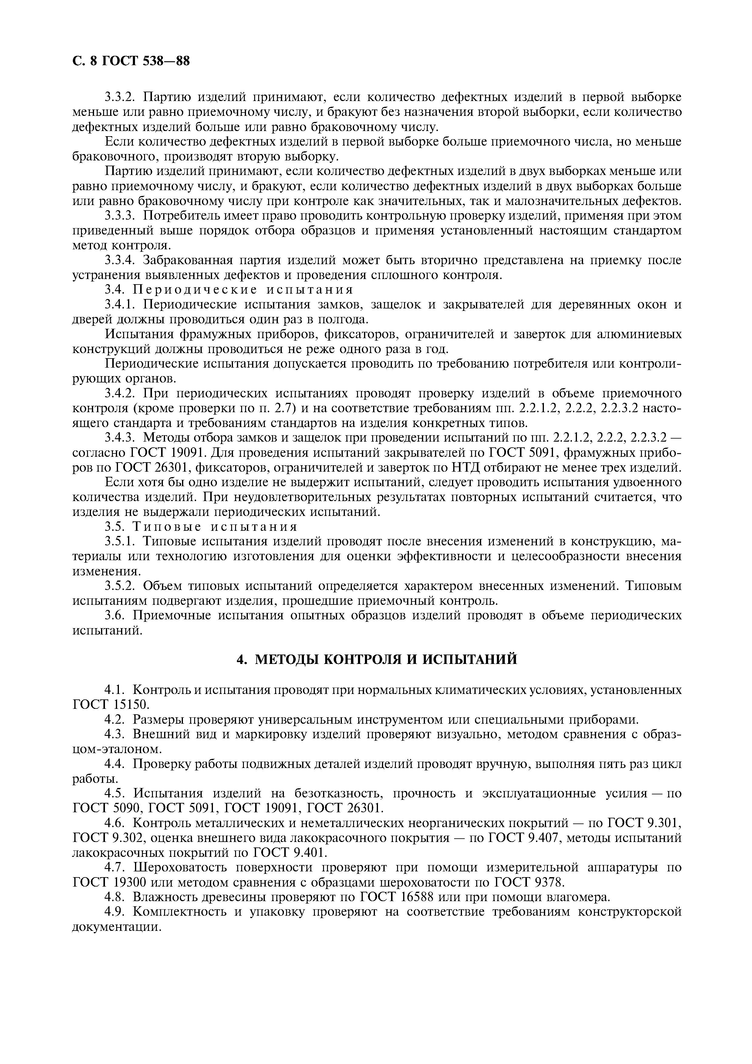 Гост 538-88