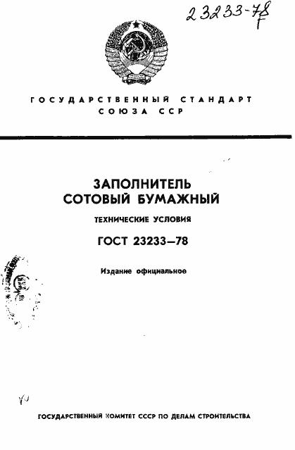 Гост 22729-84 анализаторы жидкостей гсп. общие технические условия