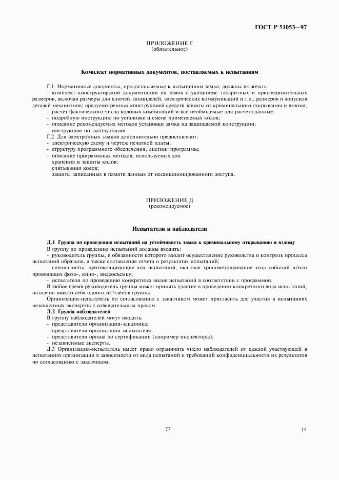 Скачать гост р 51053-97 замки сейфовые. требования и методы испытаний на устойчивость к криминальному открыванию и взлому