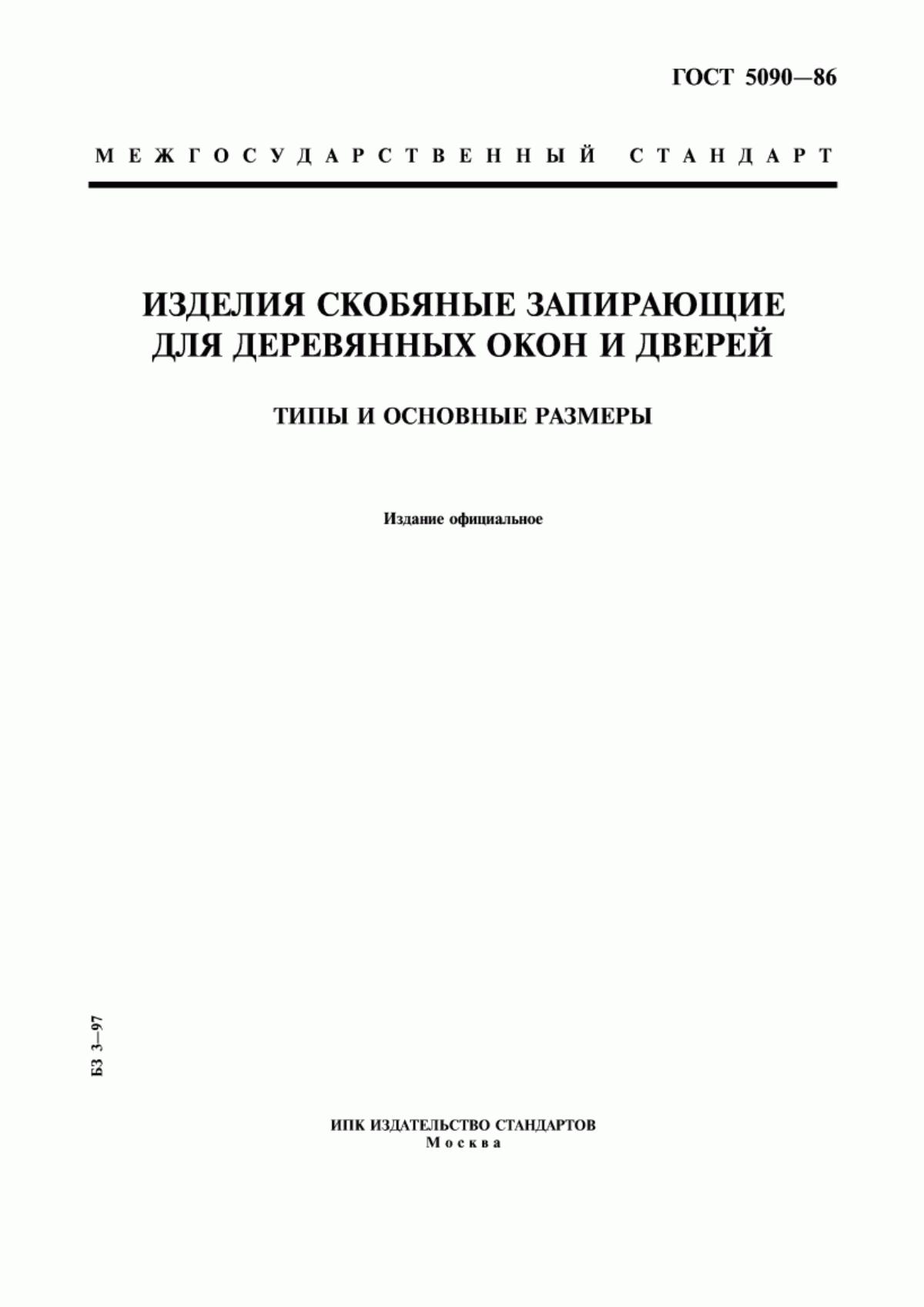 Гост 24941-81. породы горные. методы определения механических свойств нагружением сферическими инденторами (с изменением n 1)