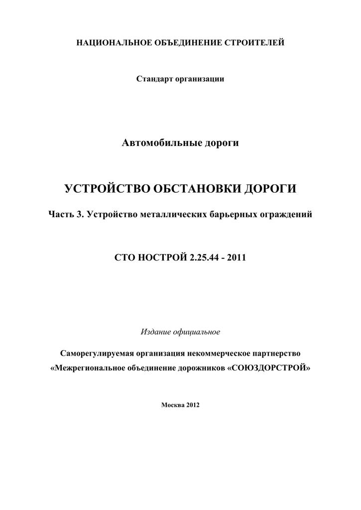 ГОСТ Р 52582-2006 Замки для защитных конструкций. Требования и методы испытаний на устойчивость к криминальному открыванию и взлому.
