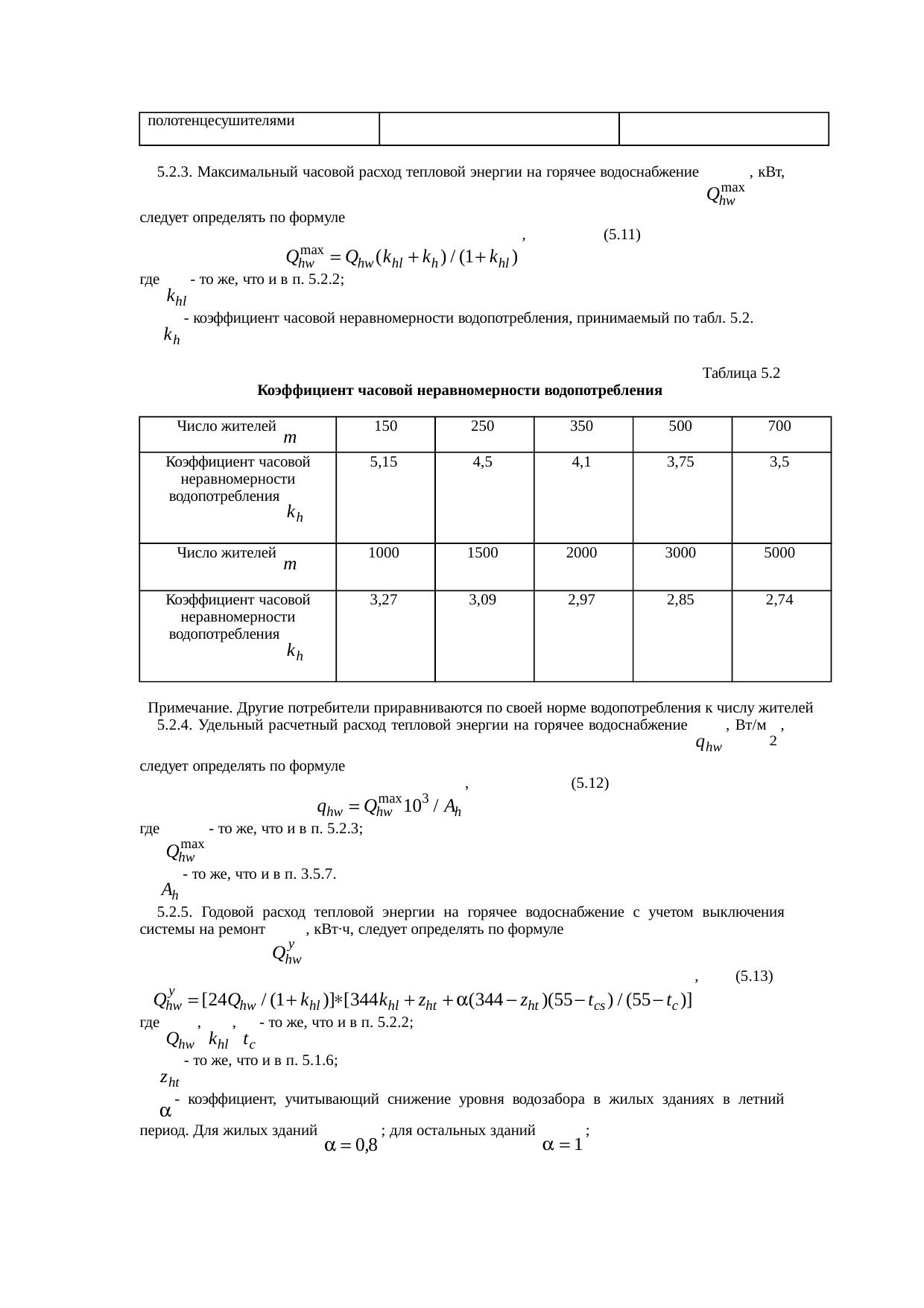Гост 21778-81 система обеспечения точности геометрических параметров в строительстве. основные положения