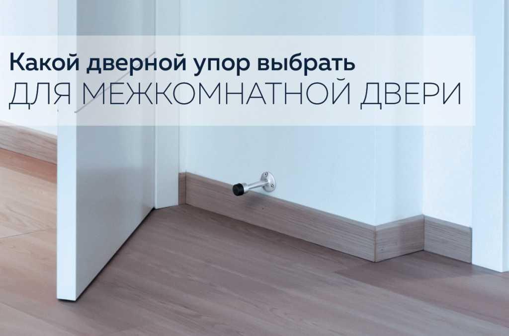 Характеристика современных настенных ограничителей для двери